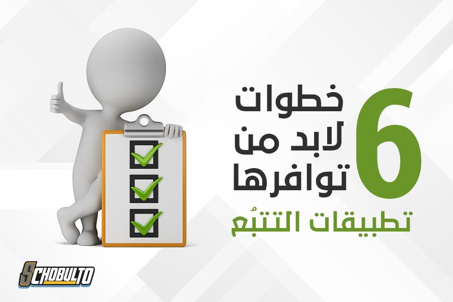 6 خدمات لابد من توافرها في تطبيقات التتبُع