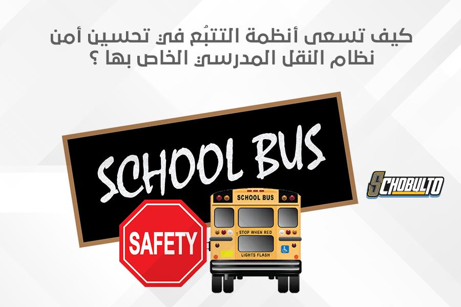 كيف تسعى أنظمة التتبُع في تحسين أمن نظام النقل المدرسي الخاص بها؟