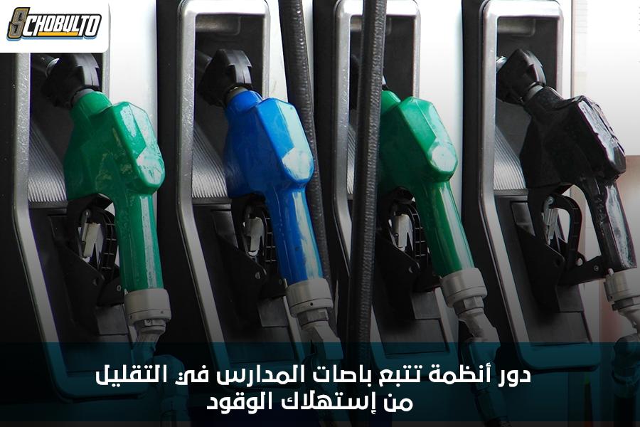 دور أنظمة تتبع باصات المدارس في التقليل من إستهلاك الوقود