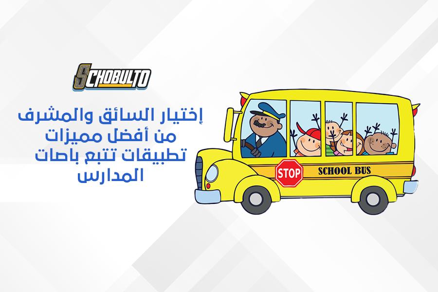 إختيار السائق والمشرف من أفضل مميزات تطبيقات تتبع باصات المدارس