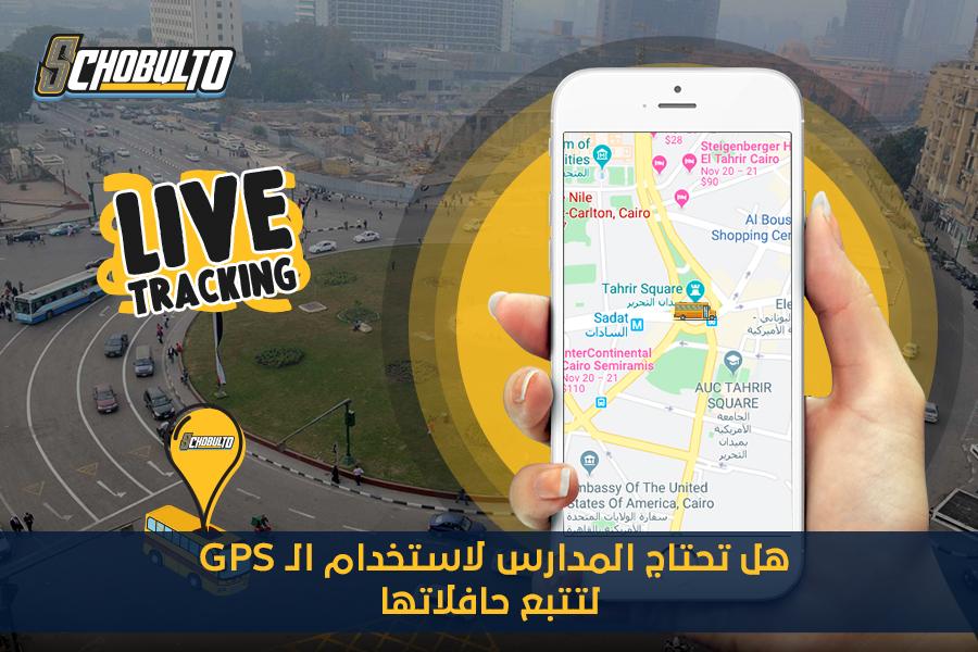 هل تحتاج المدارس لاستخدام الـ GPS لتتبع حافلاتها