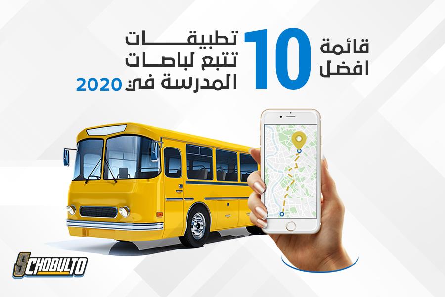 قائمة أفضل 10 تطبيقات تتبع لباصات المدرسة في 2020
