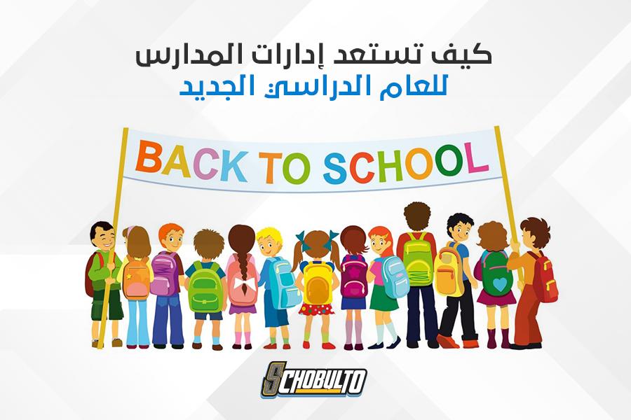 كيف تستعد إدارات المدارس للعام الدراسي الجديد