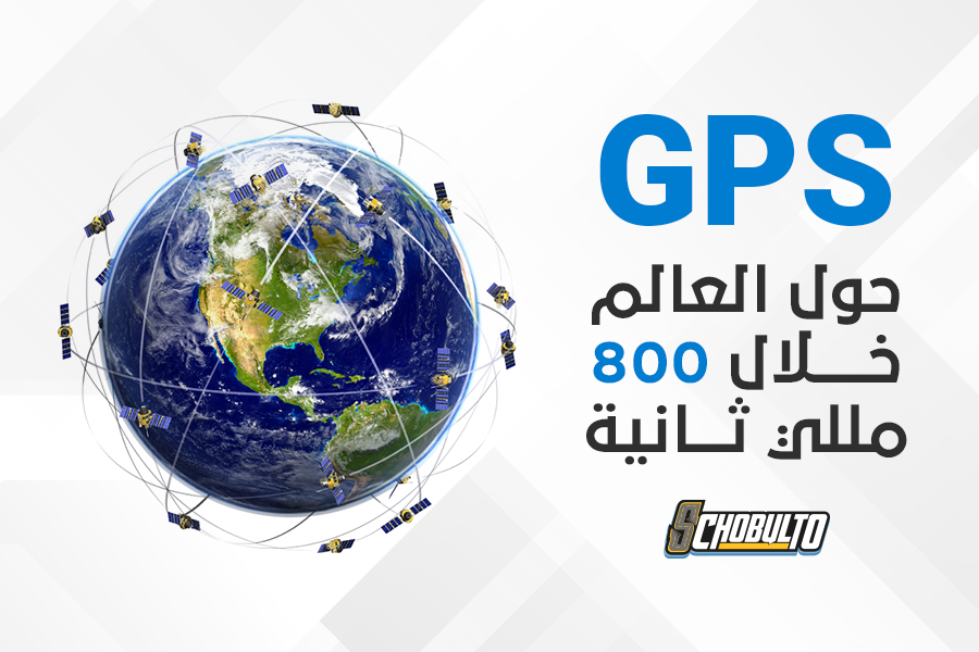 GPS حول العالم خلال 800 مللي ثانية