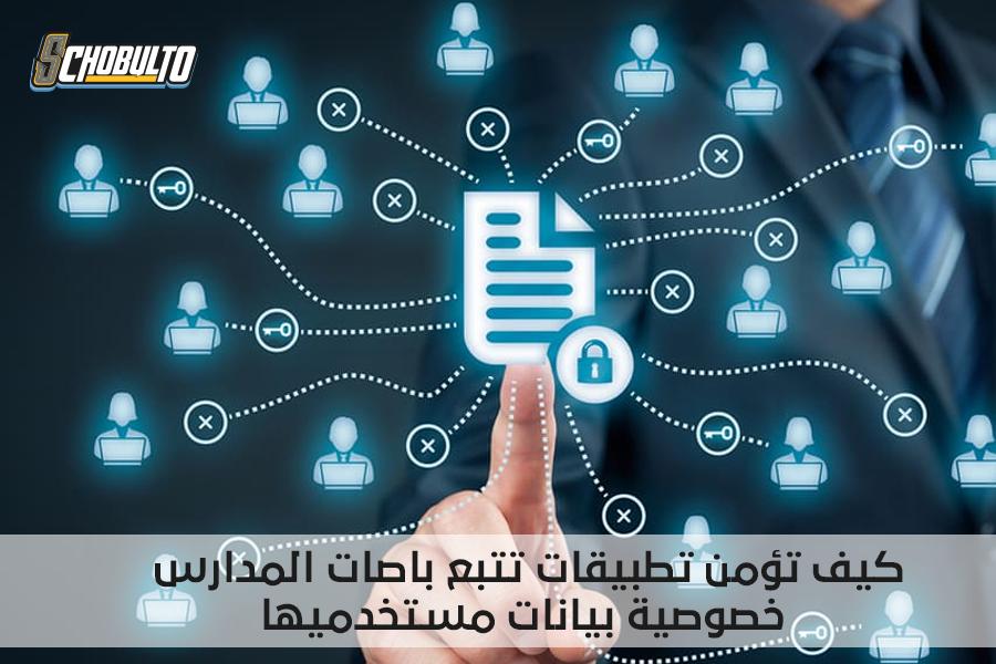 كيف تؤمن تطبيقات تتبع باصات المدارس خصوصية بيانات مستخدميها